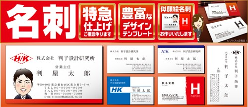 名刺バナー(中)201510