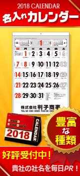カレンダー印刷受付中
