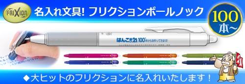 名入れ文具(ボールペン)