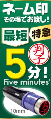 2-ネーム印最短5分(縦)