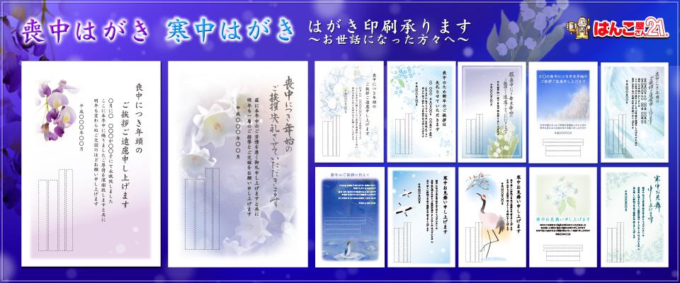 1-喪中寒中メイン2017-8